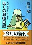 ぼくの泥棒日記 / 宗田 理 のシリーズ情報を見る