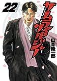 サムライソルジャー 22 (ヤングジャンプコミックス)