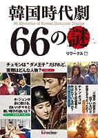 韓国時代劇66の謎