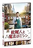 靴職人と魔法のミシン[DVD]