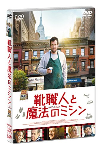 「靴職人と魔法のミシン」DVDの詳細を見る