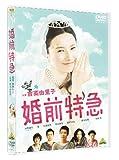 婚前特急【通常版】 [DVD] 画像