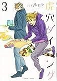 虎穴ダイニング3 (Canna Comics)