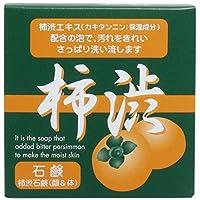 男磨けっ! シンライ柿渋石鹸 (100g)×10個セット♪