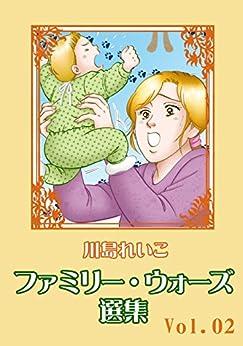 [川島れいこ]の川島れいこ ファミリー・ウォーズ選集 Vol.02