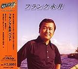 <COLEZO!>フランク永井