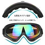 スキーゴーグル スノボートゴーグル UV400 紫外線カット 防風 防放射 めがね対応 サングラス 登山/サバゲー/バイク/スキー運動に全面適用
