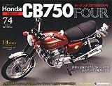週刊 ホンダ CB750 FOUR 2012年 2/14号 [分冊百科]