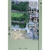 松江城と城下町の謎にせまる―城と城下の移り変わり― (山陰文化ライブラリー4)