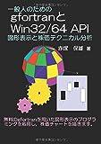 一般人のための gfortranとWin32/64 API 図形表示と株価テクニカル分析