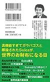 Suicaが世界を制覇する アップルが日本の技術を選んだ理由 (朝日新書) 画像