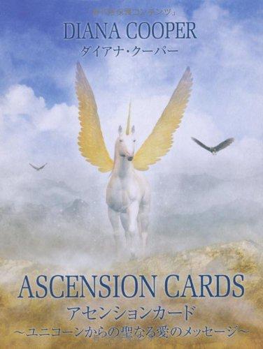 アセンションカード〜ユニコーンからの聖なる愛のメッセージ〜