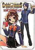 電撃学園RPG Cross of Venus 公式ファンブック / 電撃DS&Wii編集部 のシリーズ情報を見る