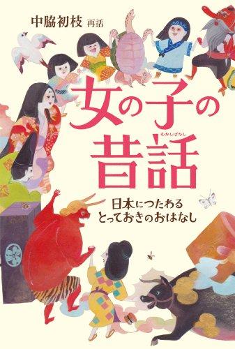 女の子の昔話: 日本につたわる とっておきのおはなしの詳細を見る