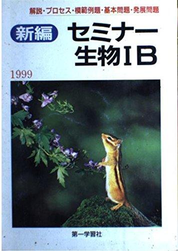 新編セミナー生物IB