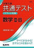 大学入学共通テスト スマート対策 数学II・B (Smart Startシリーズ)