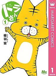 トラさん 1 (マーガレットコミックスDIGITAL)