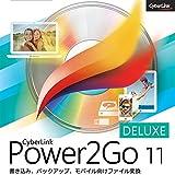 Power2Go 11 Deluxe (最新)|ダウンロード版
