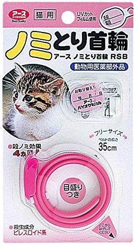 アース・バイオケミカル ノミとり首輪 猫用 ピンク