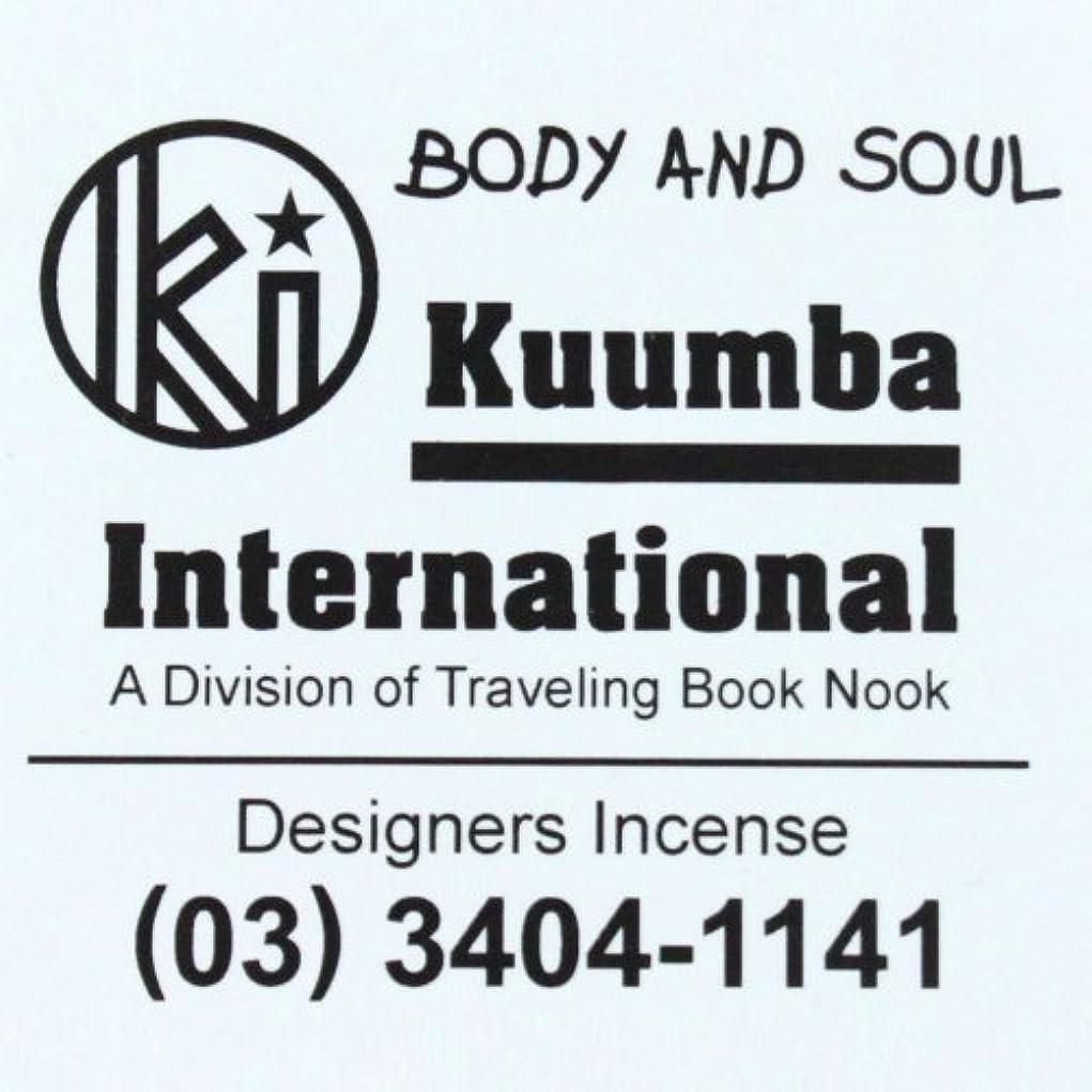 巻き戻す役に立たない摩擦KUUMBA (クンバ)『incense』(BODY AND SOUL) (Regular size)