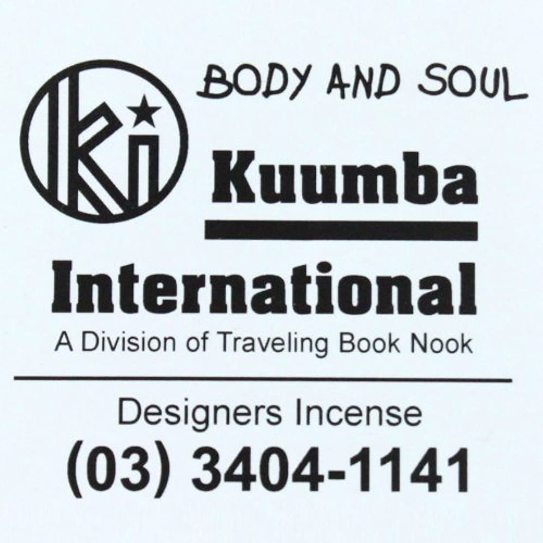 何かのために市民KUUMBA (クンバ)『incense』(BODY AND SOUL) (Regular size)