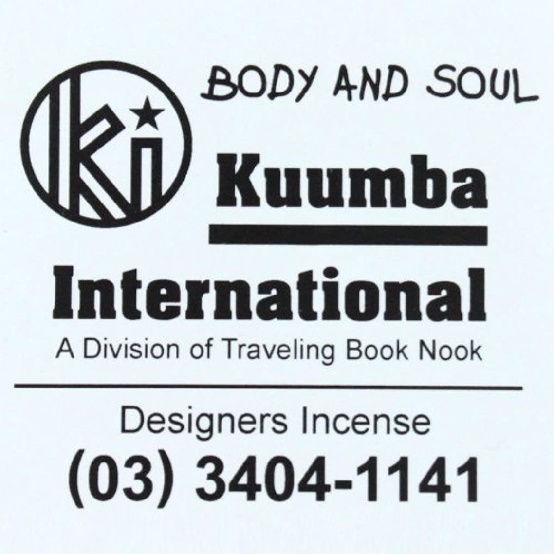 風刺控えめな物理的にKUUMBA (クンバ)『incense』(BODY AND SOUL) (Regular size)