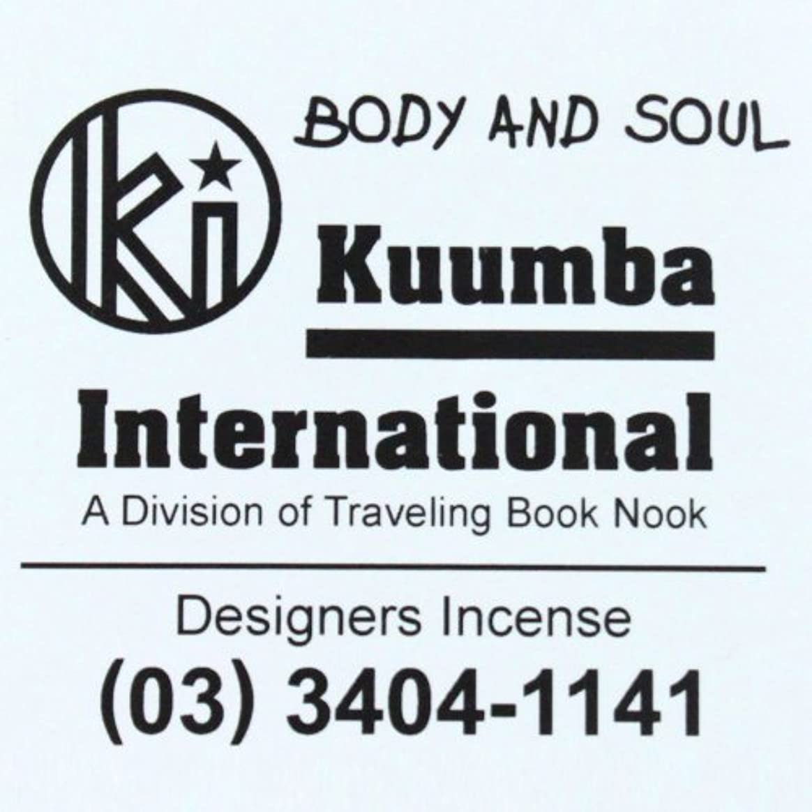 解く練るタックKUUMBA (クンバ)『incense』(BODY AND SOUL) (Regular size)