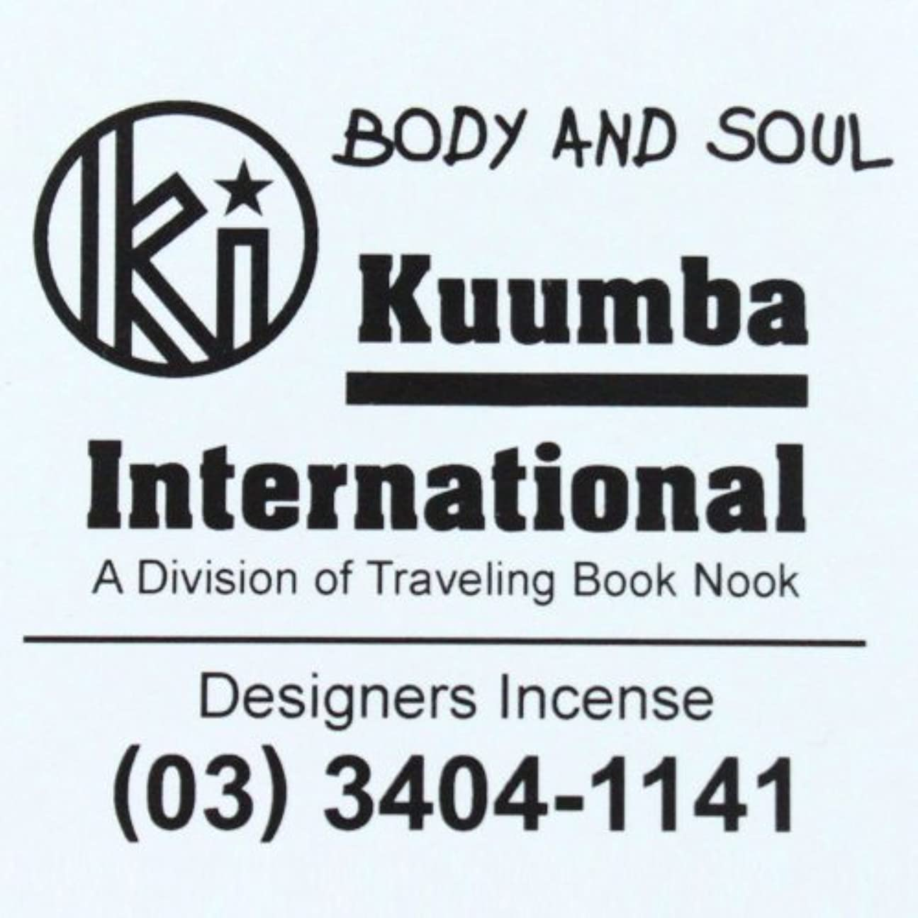 遠え風味盟主KUUMBA (クンバ)『incense』(BODY AND SOUL) (Regular size)