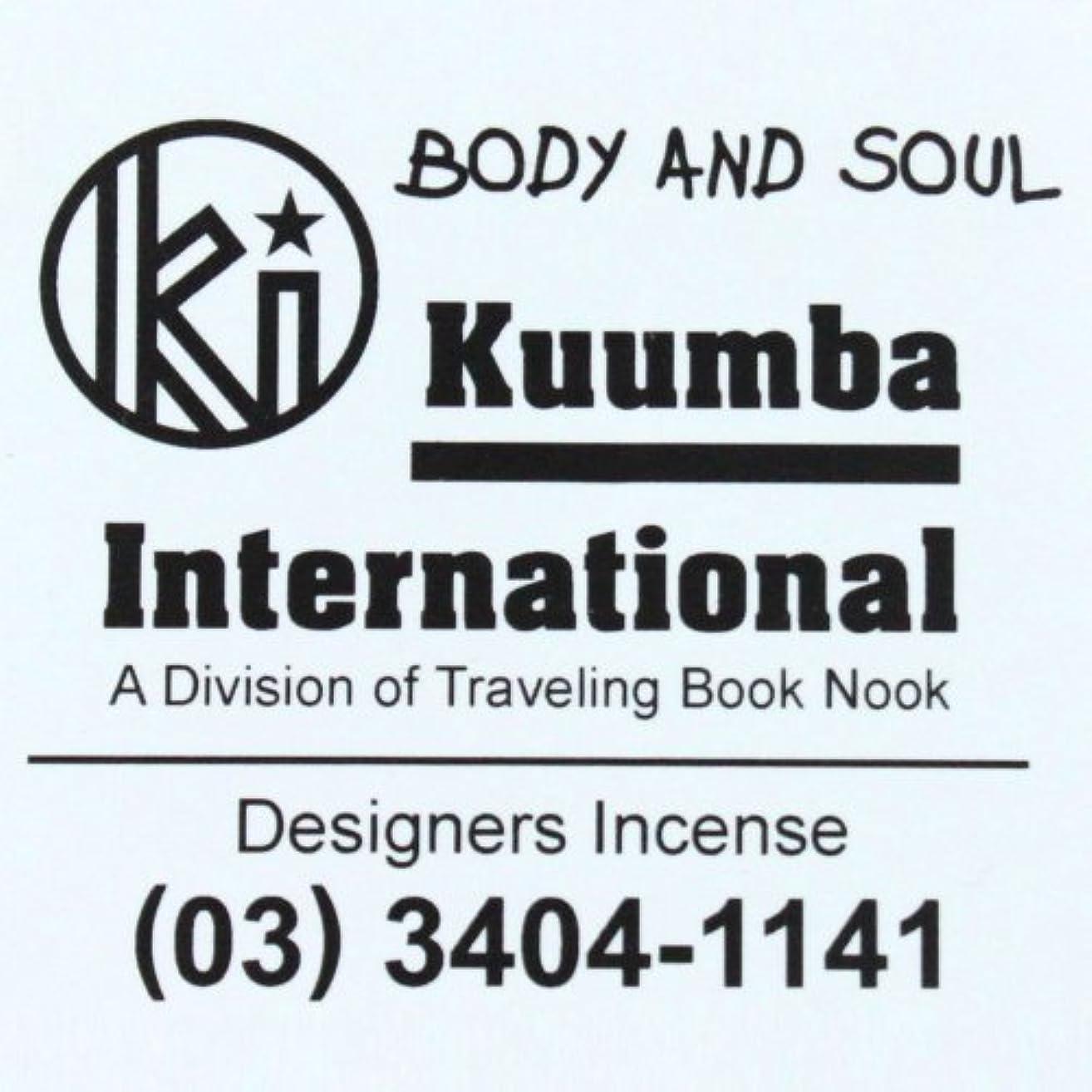 抽出生き物しなやかなKUUMBA (クンバ)『incense』(BODY AND SOUL) (Regular size)