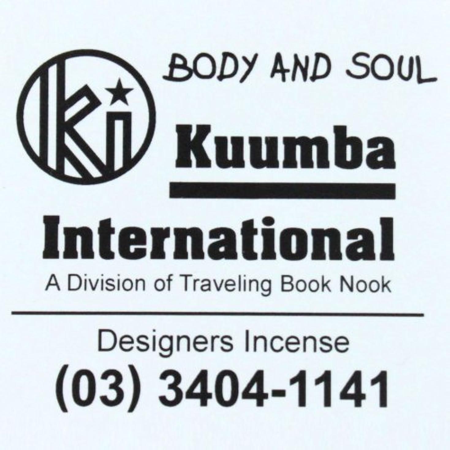 よろめく腕楽観的KUUMBA (クンバ)『incense』(BODY AND SOUL) (Regular size)
