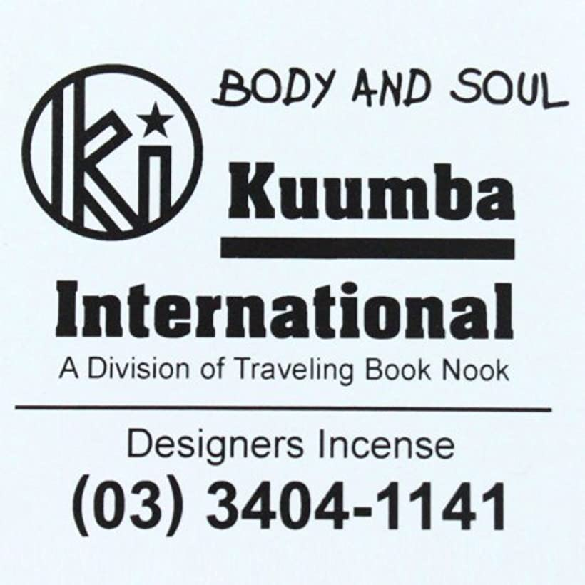 最初説明的芝生KUUMBA (クンバ)『incense』(BODY AND SOUL) (Regular size)