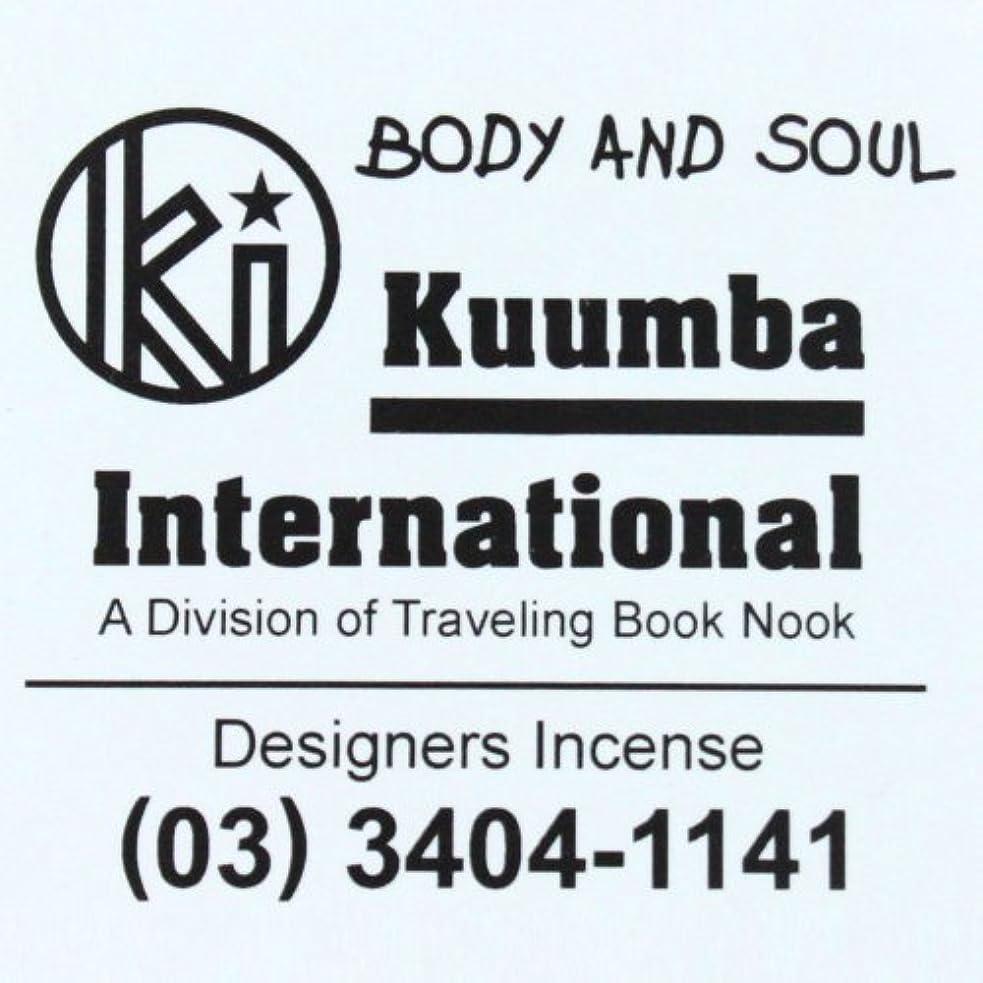 エンジングラディス半球KUUMBA (クンバ)『incense』(BODY AND SOUL) (Regular size)