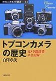 トプコンカメラの歴史―カメラ設計者の全記録 (クラシックカメラ選書)