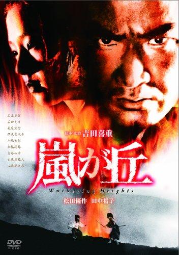 嵐が丘 [DVD]