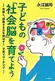 子どもの「社会脳」を育てよう: 共感し、信頼する力を伸ばす! 子育てコーチング