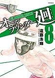 オールラウンダー廻(8) (イブニングコミックス)