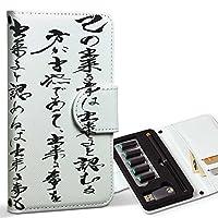 スマコレ ploom TECH プルームテック 専用 レザーケース 手帳型 タバコ ケース カバー 合皮 ケース カバー 収納 プルームケース デザイン 革 漢字 文字 文 013376