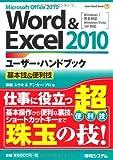 Word&Excel2010ユーザー・ハンドブック基本技&便利技 (User Hand Book)