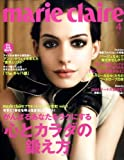 marie claire (マリ・クレール) 2009年 04月号 [雑誌]