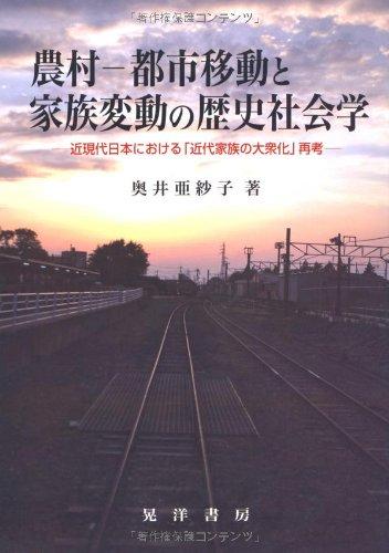 農村‐都市移動と家族変動の歴史社会学―近現代日本における「近代家族の大衆化」再考