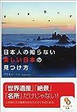 日本人の知らない美しい日本の見つけ方 (サンマーク文庫)