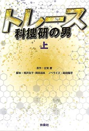 トレース~科捜研の男~(上) (扶桑社文庫)