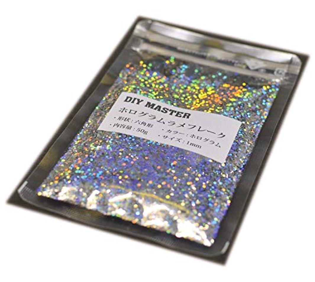 優れたカルシウム憧れDIY MASTER ホログラム ラメ フレーク 1mm 50g