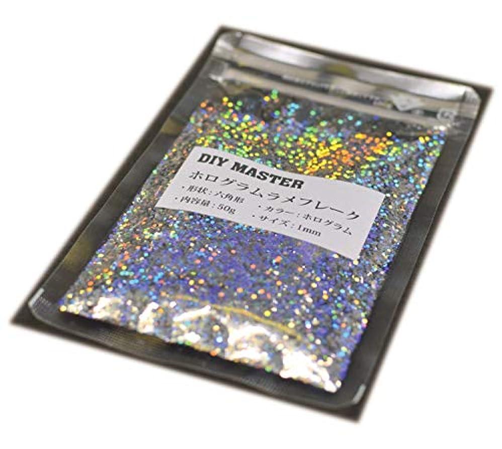 構想する癒す特定のDIY MASTER ホログラム ラメ フレーク 1mm 50g
