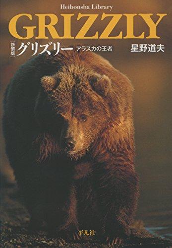 [新装版]グリズリー: アラスカの王者 (平凡社ライブラリー)
