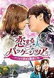 【韓国ドラマ】恋するパッケージツアー ~パリから始まる最高の恋~ DVD-SET1+2 8枚組