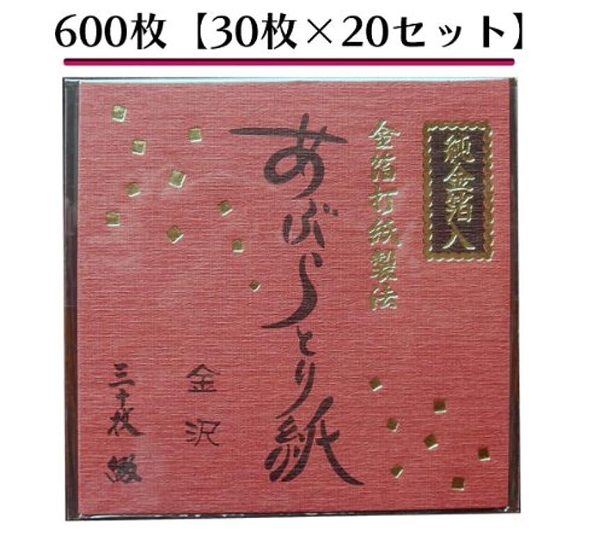 未満無駄腕金箔打紙製法 あぶらとり紙 【純金箔入】 600枚入り (30枚x20セット)