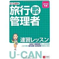 2010年版U-CANの国内総合旅行管理者速習レッスン