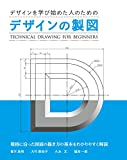 デザインの製図 (Technical Drawing For Beginners)
