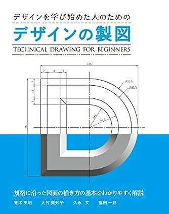 デザインの製図 (Technical Drawing For Beginners)